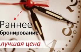"Акция ""Раннее бронирование на 2019 год"""