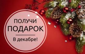 Акция «Зимняя сказка в декабре» по системе все включено!